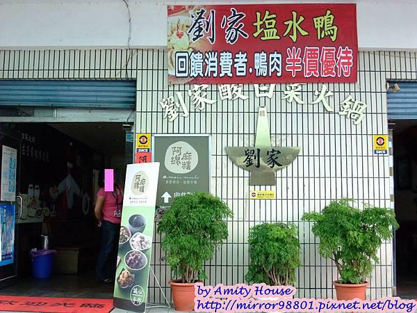 blog 100 Dec 劉家酸白菜火鍋(中正堂劉家)14