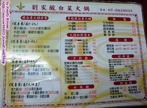 blog 100 Dec 劉家酸白菜火鍋(中正堂劉家)15