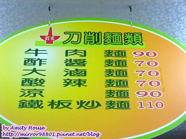 blog 100 Dec 劉家酸白菜火鍋(中正堂劉家)16