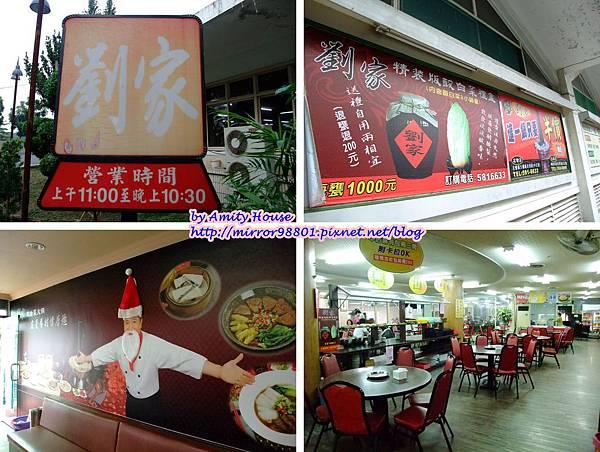 blog 100 Dec 劉家酸白菜火鍋(中正堂劉家)17