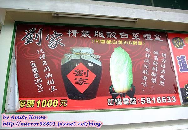 blog 100 Dec 劉家酸白菜火鍋(中正堂劉家)18