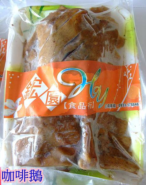 blog 101 Jun 鋐園咖啡鵝04