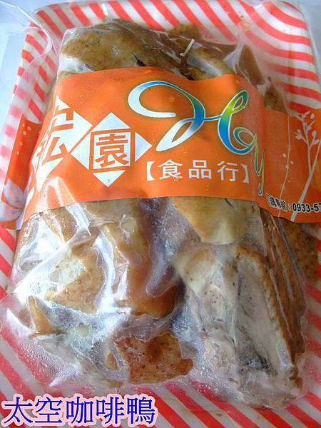 blog 101 Jun 鋐園咖啡鵝07