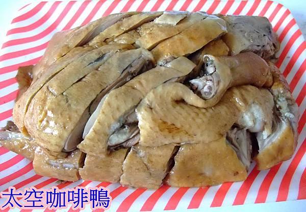 blog 101 Jun 鋐園咖啡鵝08