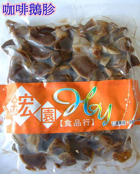 blog 101 Jun 鋐園咖啡鵝12