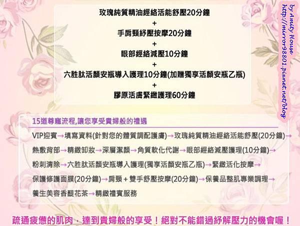 blog 101 Jun 賽兒可美容世界01