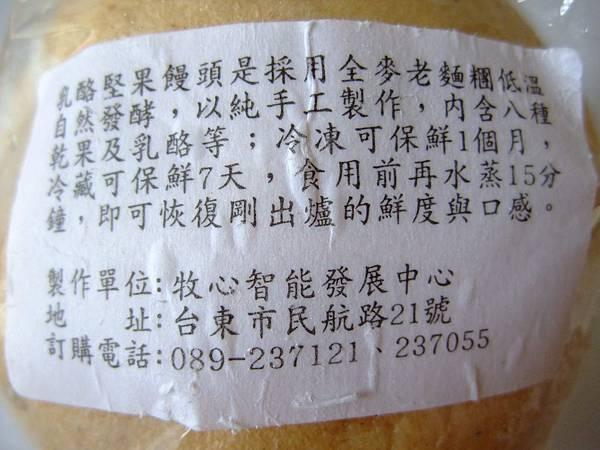 blog 101 Jun 台東牧心乳酪堅果饅頭05