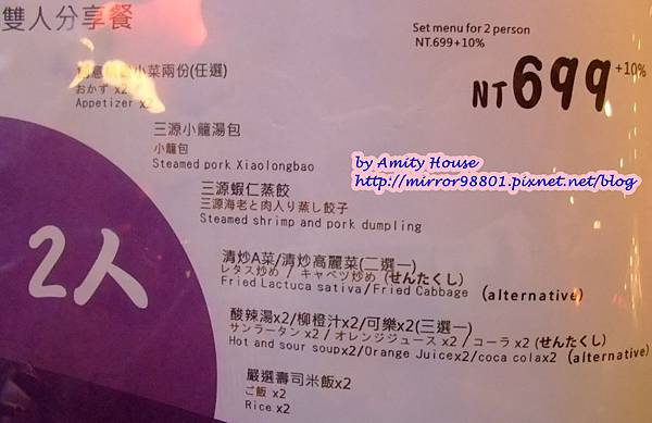 blog 101 Jun 三源中華料理小籠湯包25