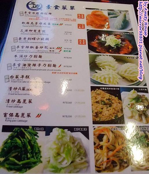 blog 101 Jun 三源中華料理小籠湯包27