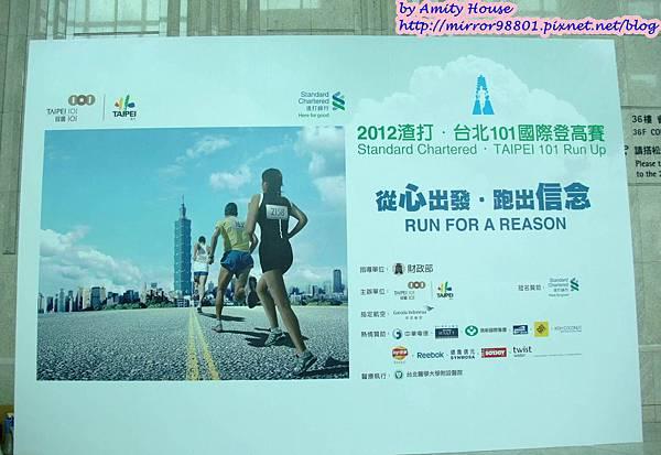 blog 1010610 台北101國際登高賽01