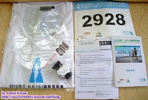 blog 1010610 台北101國際登高賽02