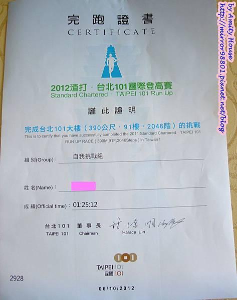 blog 1010610 台北101國際登高賽26