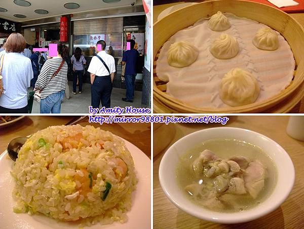blog 101 Jun 鼎泰豐01