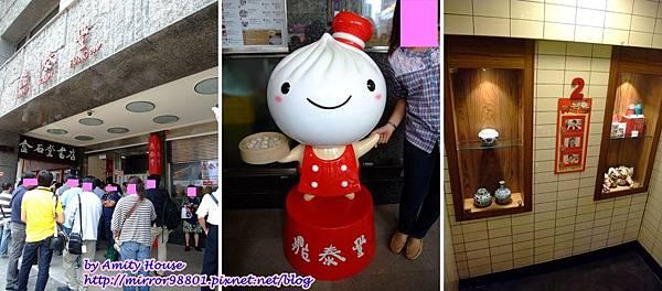 blog 101 Jun 鼎泰豐20