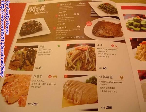 blog 101 Jun 鼎泰豐24