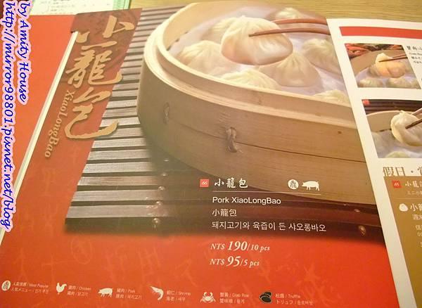 blog 101 Jun 鼎泰豐26