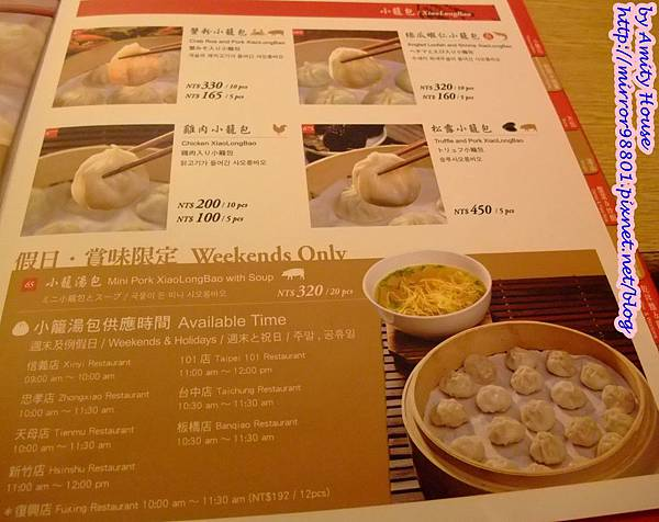 blog 101 Jun 鼎泰豐27