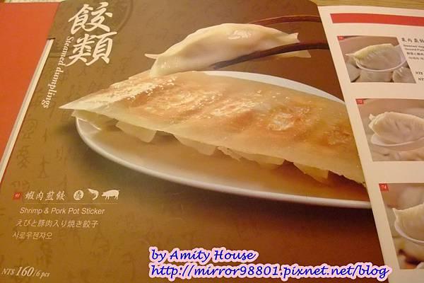 blog 101 Jun 鼎泰豐28