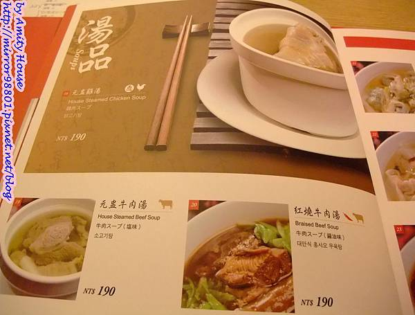 blog 101 Jun 鼎泰豐32