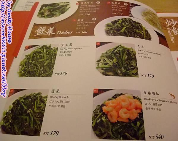 blog 101 Jun 鼎泰豐34