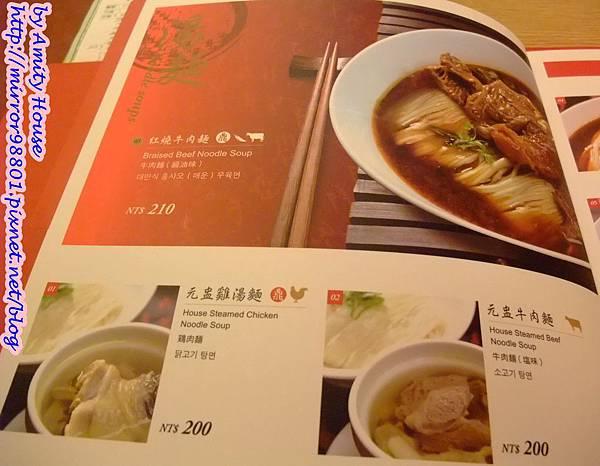 blog 101 Jun 鼎泰豐36