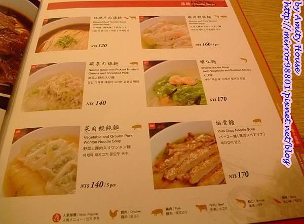 blog 101 Jun 鼎泰豐37
