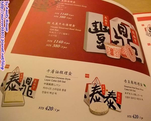 blog 101 Jun 鼎泰豐42