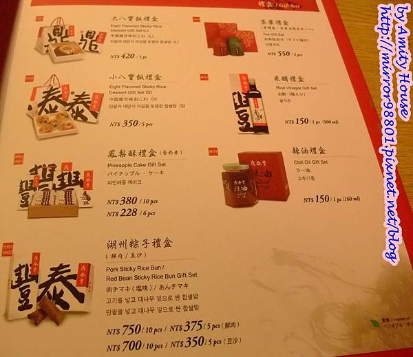 blog 101 Jun 鼎泰豐43