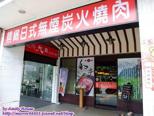 blog 101 Jun 燒肉天國24