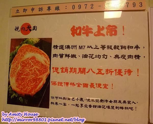 blog 101 Jun 燒肉天國26