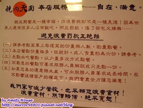 blog 101 Jun 燒肉天國28