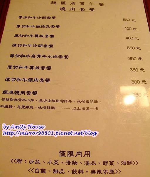 blog 101 Jun 燒肉天國29