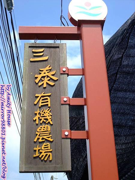 blog 1010627 三泰有機農場02
