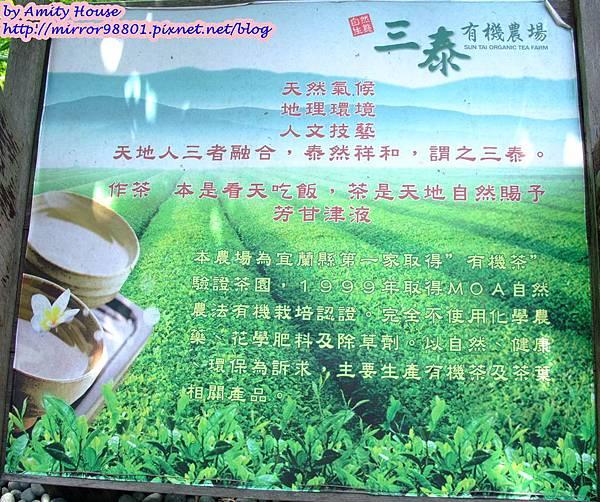 blog 1010627 三泰有機農場30