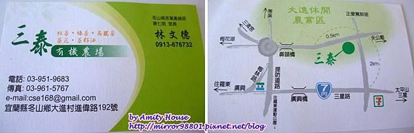 blog 1010627 三泰有機農場34