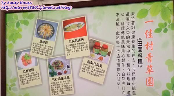 blog 1010627 田媽媽一佳村青草園23