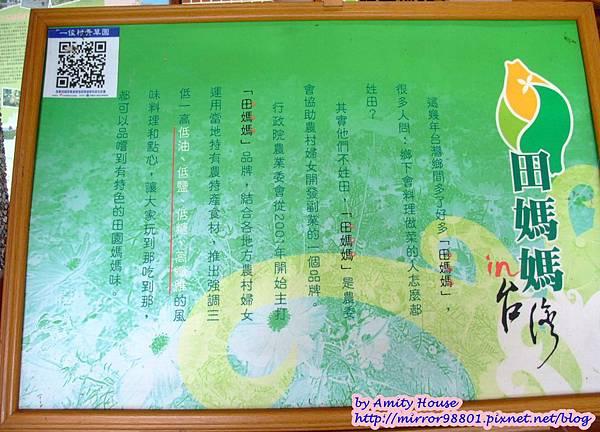 blog 1010627 田媽媽一佳村青草園38