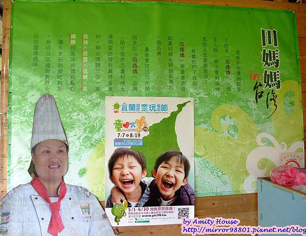 blog 1010627 田媽媽一佳村青草園39