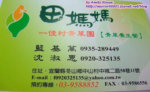 blog 1010627 田媽媽一佳村青草園40