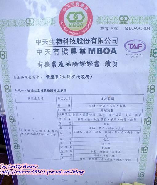 blog 1010627 大進有機農場38
