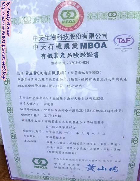 blog 1010627 大進有機農場39