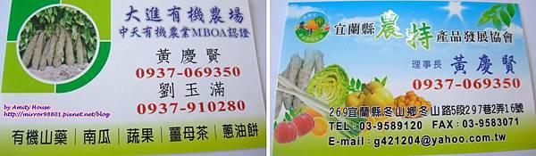 blog 1010627 大進有機農場40