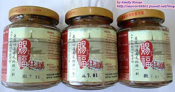 blog 101 Jul 珍珠牡蠣醬02