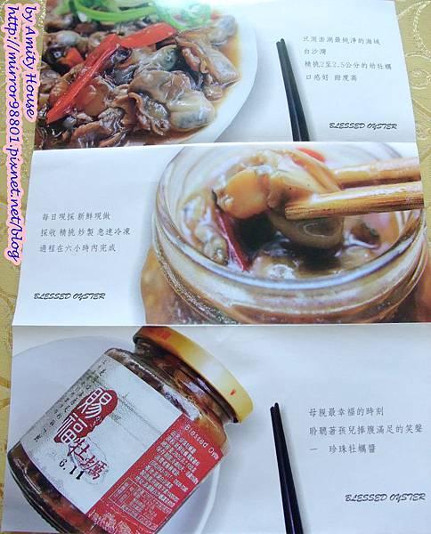 blog 101 Jul 珍珠牡蠣醬03