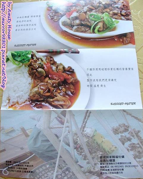 blog 101 Jul 珍珠牡蠣醬04
