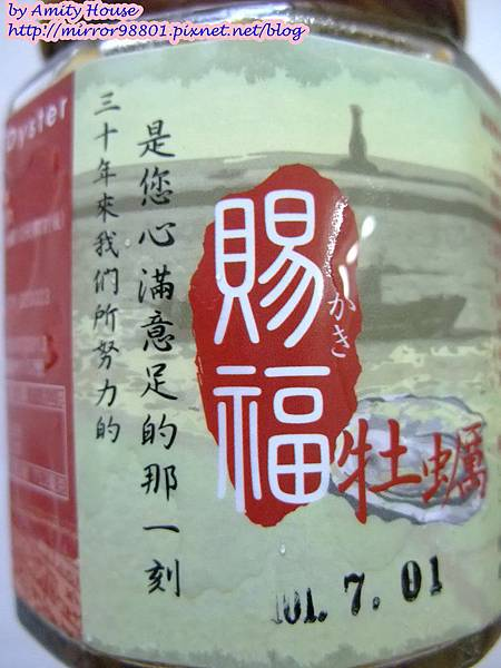 blog 101 Jul 珍珠牡蠣醬05