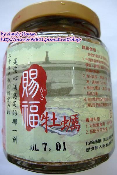 blog 101 Jul 珍珠牡蠣醬08