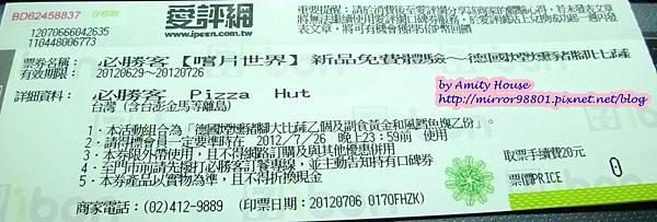 blog 101 Jul  必勝客嚐片世界 德國煙燻豬腳比薩03