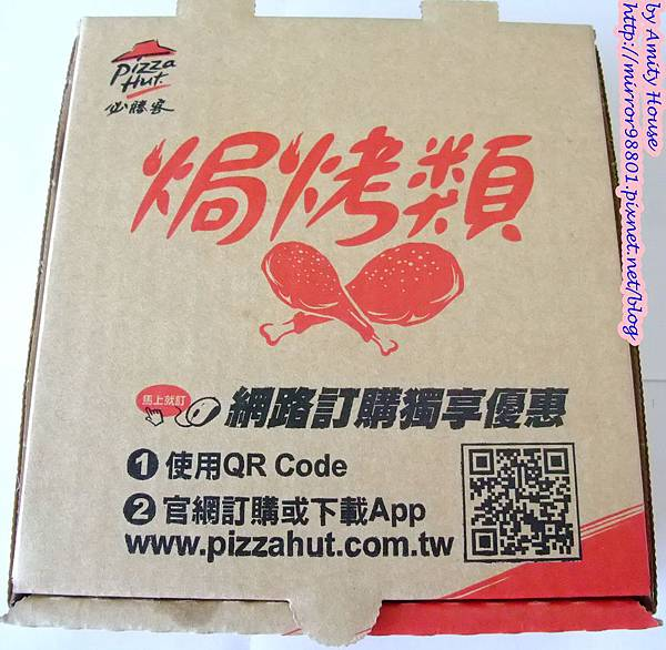 blog 101 Jul  必勝客嚐片世界 德國煙燻豬腳比薩09