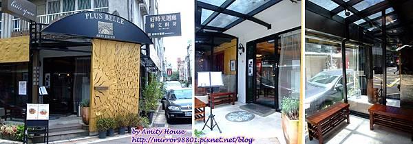 blog 1010714 Plus Belle好時光迴廊.藝文廚坊21
